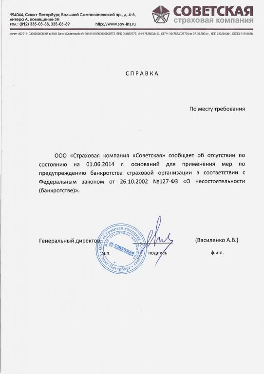 письмо об отсутствии филиалов и представительств образец